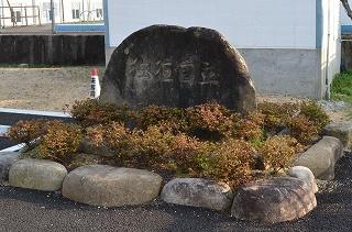 77 正門 独往自立と桜 (2).jpg